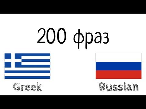 200 фраз - Греческий - Русский