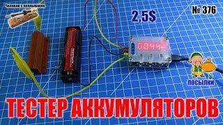 Недорогой тестер емкости аккумуляторов до 15В, 3А и 9999Ач с корпусом