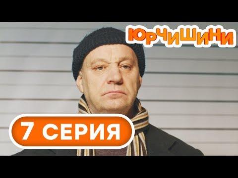 Сериал Юрчишины - Батя VS Сын 🤣 - 1 сезон - 7 серия | Угарная КОМЕДИЯ 2019