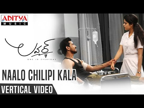 Naalo Chilipi Kala Vertical Lyrical   Lover Songs  Raj Tarun, Riddhi Kumar