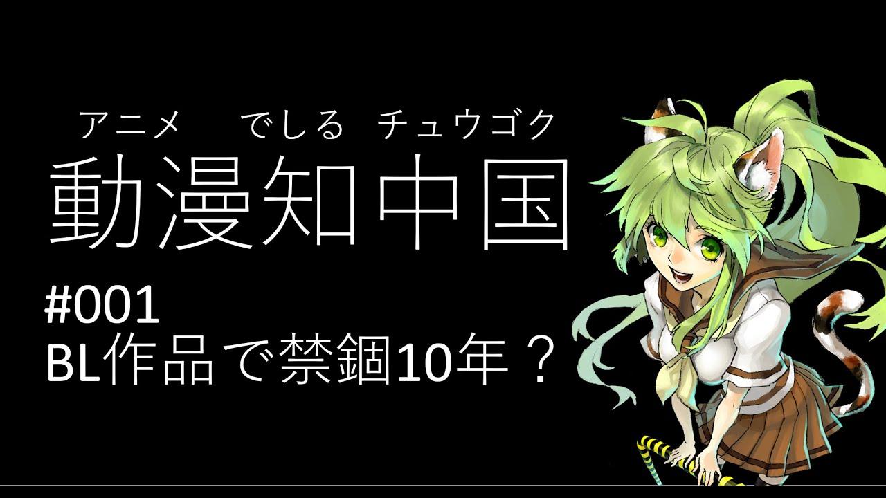 [第一回]BL作品で禁錮10年?[動漫知中國] - YouTube