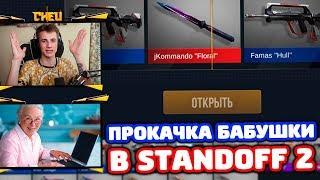 ПРОКАЧАЛ БАБУШКУ И ВНУКА В STANDOFF 2!