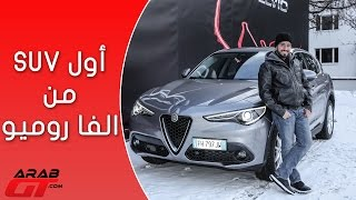 Alfa Romeo Stelvio 2018  الفا روميو ستيلفيو