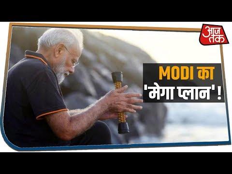Modi का अंदाज