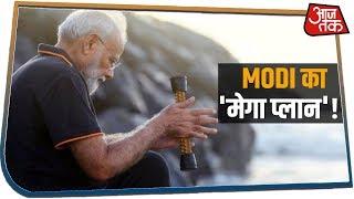Modi का अंदाज अलग कूटनीति का प्लान अलग | देखिए 'मोदी का मेगा प्लान'!