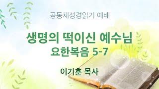 [온누리교회 공동체성경읽기예배] 생명의 떡이신 예수님 …