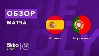 Испания Португалия Обзор товарищеского матча 04 06 21