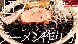 超ブラックラーメンの作り方。159杯目【飯テロ】