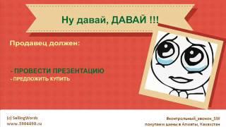 Покупаем ШИНЫ в Алматы(Некачественная работа продавца при ответе на звонок клиента., 2015-06-23T07:29:05.000Z)