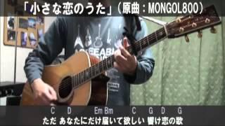 サビだけ弾き語り企画・第59弾は、MONGOL800の名曲「小さな恋のうた」!...