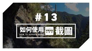 GoPro 教學 - #13 - 如何截圖 (GoPro App)