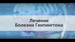 "Лекция в.н.с. ФГБНУ НЦН Клюшникова С.А. ""Лечение болезни Гентингтона"""