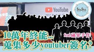 【莎莎亂挑戰】10萬年終到底可以收集多少Youtuber簽名?  feat. 碰果手作