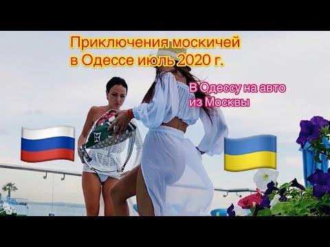 Из Москвы в Одессу на авто. Июль 2020г.