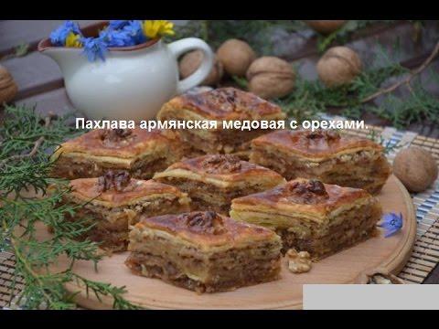 Пахлава армянская медовая с орехами. Кухня народов мира.