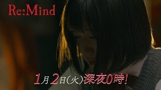BSジャパン ドラマ「Re:Mind」最終回 第11・12話 合体スペシャル 1月2日...
