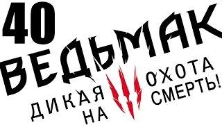 """прохождение Ведьмак 3: Дикая охота (сложность """"на смерть"""") [60 FPS] #40"""