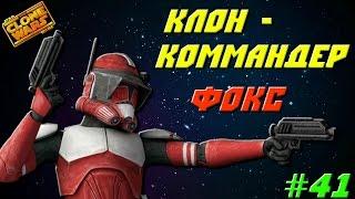 Звездные Войны   Коммандер Фокс   Истории