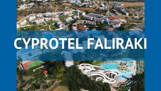 CYPROTEL FALIRAKI 4* Греция Родос обзор – отель КУПРОТЕЛ ФАЛИРАКИ 4* Родос видео обзор