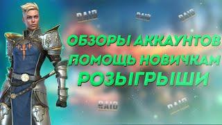 В ОЖИДАНИИ 2.20. ОБЗОРЫ АККАУНТОВ. РОЗЫГРЫШИ. Raid shadow Legends