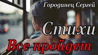 """Авторские стихи Городинец Сергей """"Позабудется со временем наверное"""" Читает автор"""