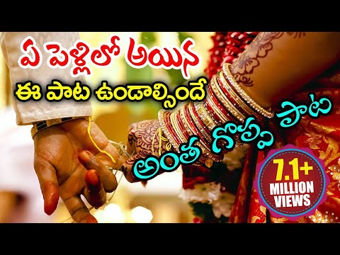 Telugu Marriage Song | Telugu Best Wedding Song | Volga Videos