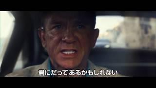 『007/ノー・タイム・トゥ・ダイ』予告