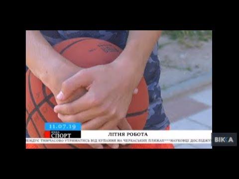 ТРК ВіККА: «Черкаські Мавпи-04» готуються до нового сезону подвійним складом