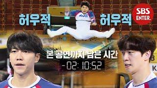 [선공개] 신상승형재 치어리딩! 연속되는 실수에 식은땀 줄줄♨  | 집사부일체(Master in the House) | SBS Enter.