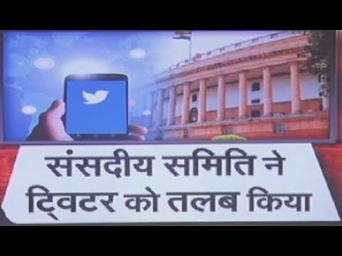 Twitter को संसदीय स्थाई समिति का समन, 18 जून को संसद परिसर में होगा जवाब-तलब