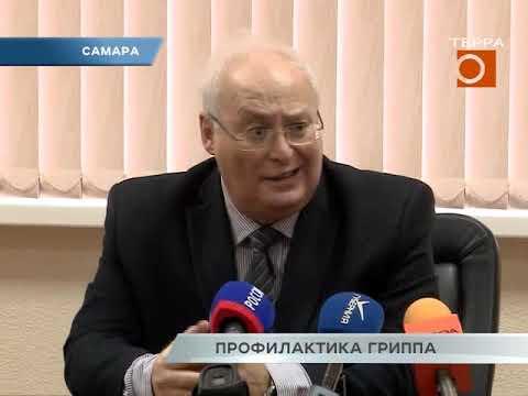 Новости Самары. Профилактика гриппа