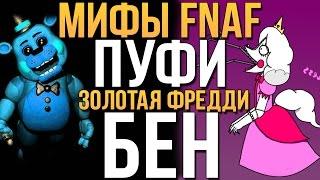 - МИФЫ FNAF ПУФИ, ЗОЛОТАЯ ФРЕДДИ, БЕН 3 МИФА 17