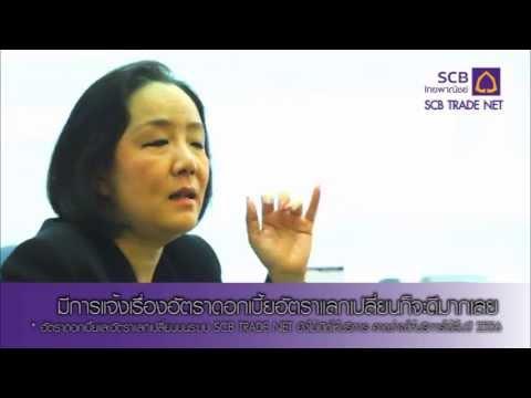 Testimonial SCB Trade Net: King Power โดยคุณอัญชลี พันธุ์ภักดีคุณ
