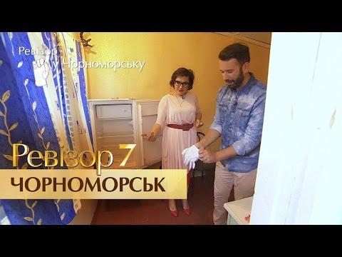 Ревизор. 7 сезон - Черноморск - 12.12.2016