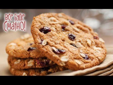 Как приготовить Овсяное печенье  Все буде смачно. Выпуск от 03.04.16