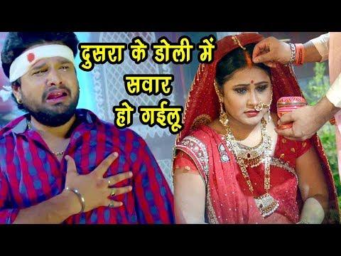 रितेश पांडे का सबसे दर्दभरा गीत - दुसरा के डोली में सवार - Tohare Mein Basela - भोजपुरी Sad गीत