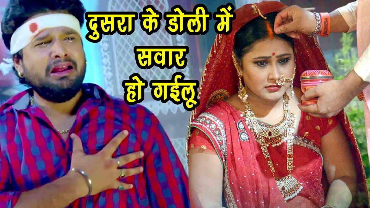 Ritesh Pandey का सबसे दर्दभरा गीत - दुसरा के डोली में सवार - Tohare Mein Basela - Bhojpuri Sad Songs