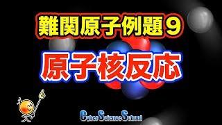 ハイレベル高校物理 原子例題9 原子核反応