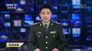 《军事报道》 20200130| CCTV军事
