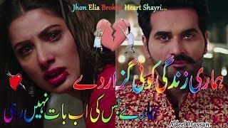 Jhon Elia 2 line Best PoetryBroken heart urdu poetryJhon elia 2 line sad shayriJhon elia poetry