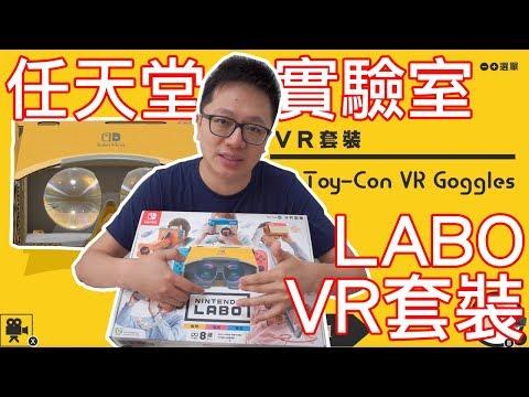 【開箱趣】任天堂實驗室LABO VR套裝Nintendo Switch開箱加強版系列 ...