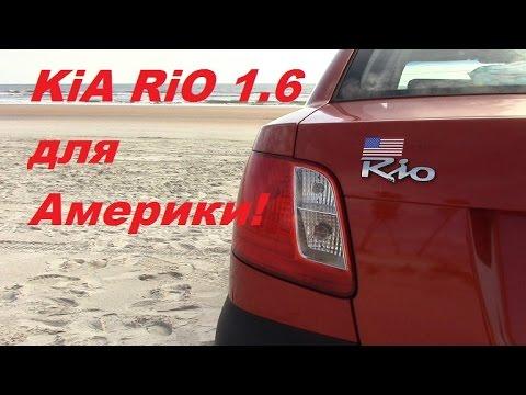 США Флорида/Зачем американцы покупают KiA Rio /Тест - обзор