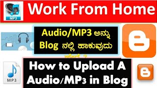 How to Add A Audio/MP3 File in a Blog | Upload Free Audio or MP3 in a Blog| Blog spot.com Audio|
