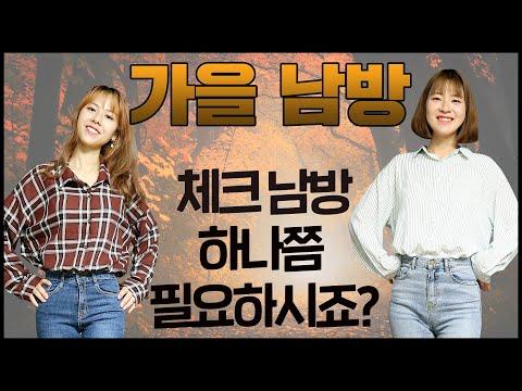 가을 남방/셔츠 (미쳐라, 핫핑, 미니뽕, 메리어라운드) 리뷰 | 158cm vs 170cm | 체크 남방 추천 | 3만원 이하 남방