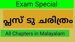 Plus two History in Malayalam Exam Special