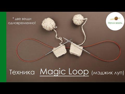 ВЯЖЕМ 2 ВЕЩИ ОДНОВРЕМЕННО! ТЕХНИКА ВЯЗАНИЯ Magic Loop (мэджик луп).     Начни вязать!