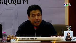 'ชัชชาติ' จ่อนั่งเก้าอี้หัวหน้าคนใหม่พรรคเพื่อไทย - พรรคชาติไทยพัฒนาได้ 'กัญจนา' เป็นหัวหน้าพรรค