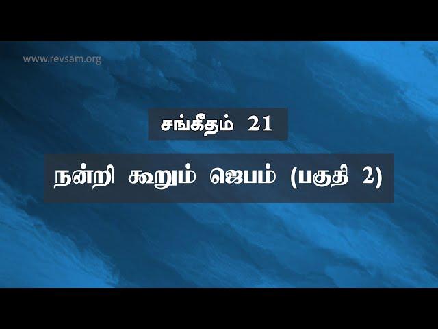 சங்கீதம் 21: நன்றி கூறும் ஜெபம் (பகுதி-2)    Sam P. Chelladurai   Weekly Prayer   AFT Church