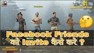 How To Add Friends And Pubg Facebook Friend |  Pubg Facebook Friends को कैसे Invite करे ? |