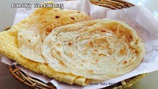 കേരള പൊറോട്ട /Kerala Porotta Very Easy method